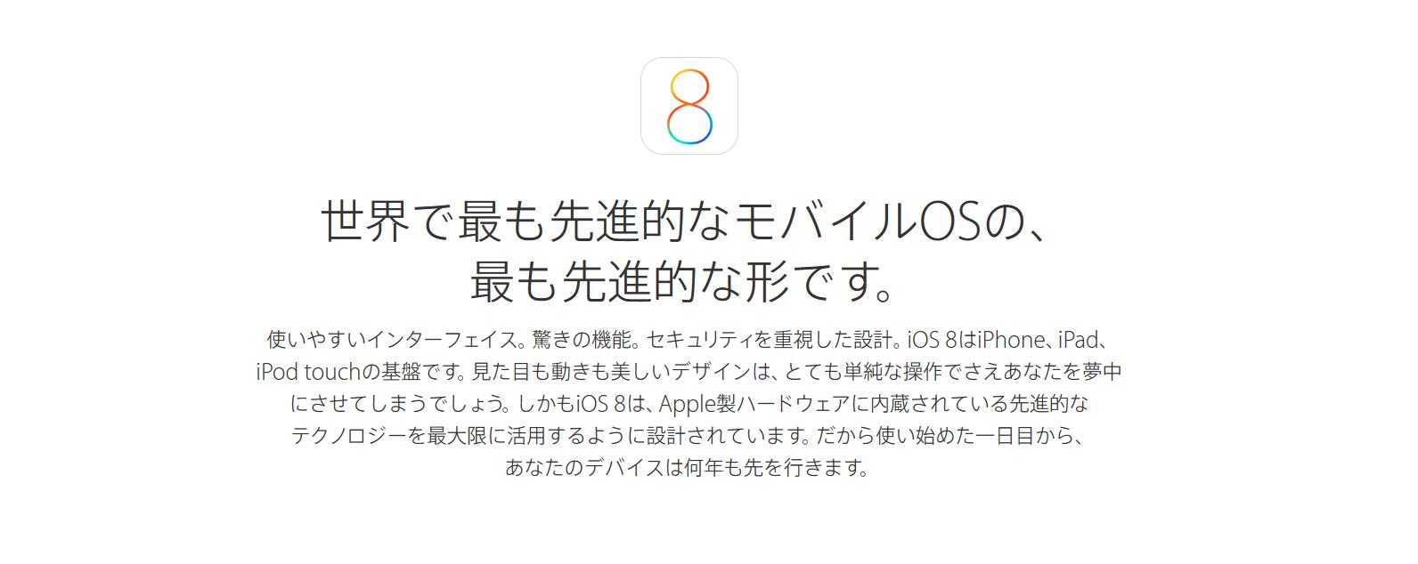 iOS8 間もなくリリース