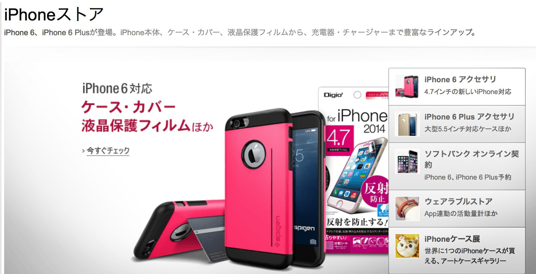 iPhone6 6Plus用のケース・保護フィルム