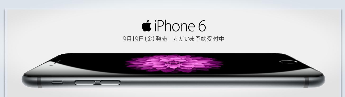 iPhone6 6Plus 予約
