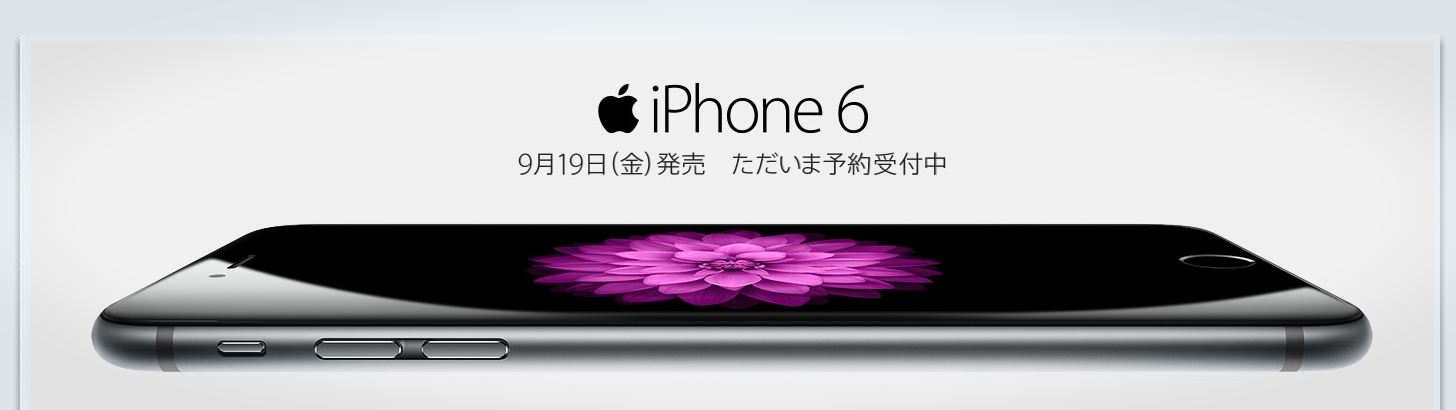 iPhone6 本申し込み