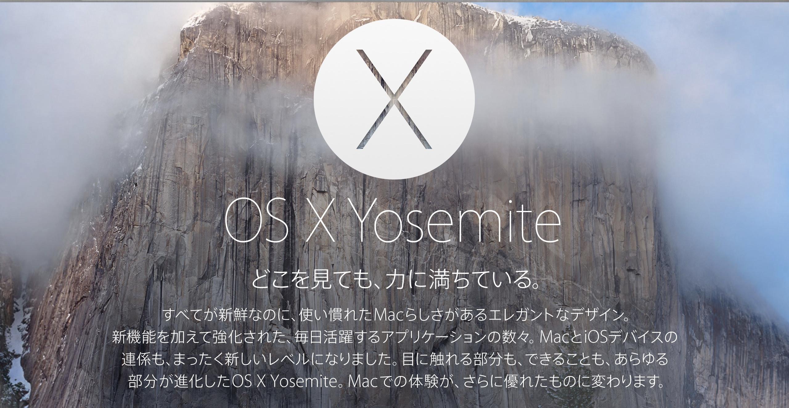 OS X Yosemite リリースに向けて (Part.2)