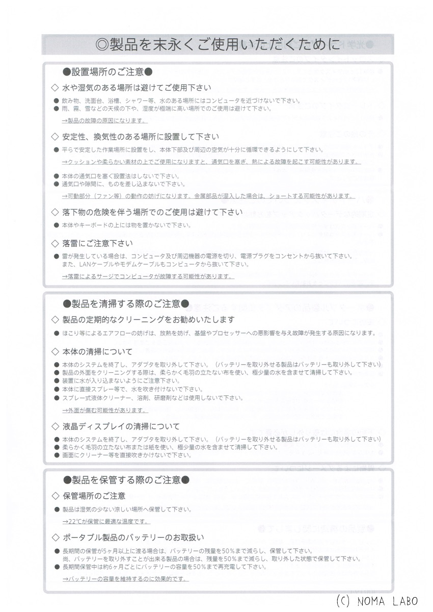 Apple Care Service 修理報告書