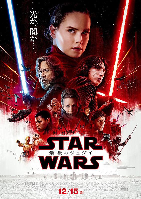 STAR WARS 最後のジェダイ