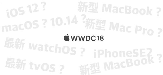 wwdc2018-1