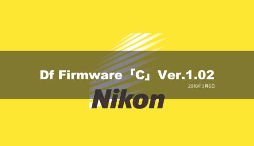Df用のファームウェア バージョンアップ ( C:Ver.1.02 )