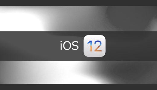 【 iOS 12 】2018年の iOS はどう変化する?