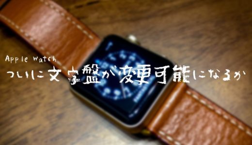 Apple Watch ついに文字盤が変更可能になるか