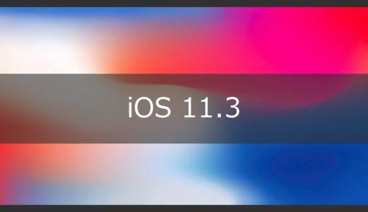 日本時間 3月30日。iOS 11.3 リリース!!