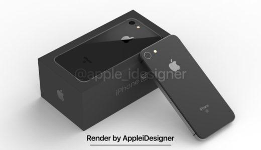 iPhone SE2 のパッケージデザインも出てきた