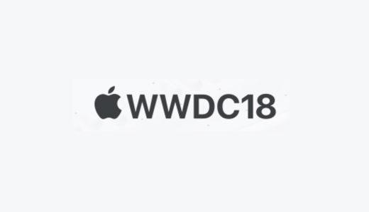 WWDC 2018 日時などの詳細がリリース