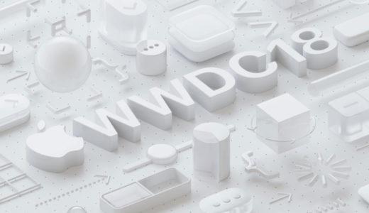 もうすぐ WWDC 2018 です。発表されそうな内容を確認しておきましょうか。