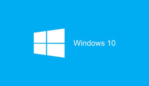 Windows10 は、「April 2018 Update」でどう変わったのか。