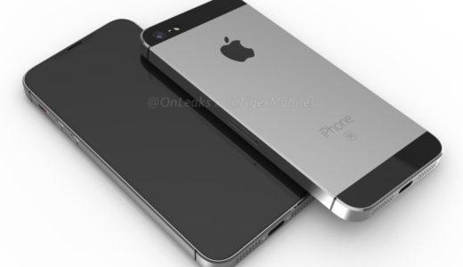 iPhoneSE2 ほぼほぼ確定スペック