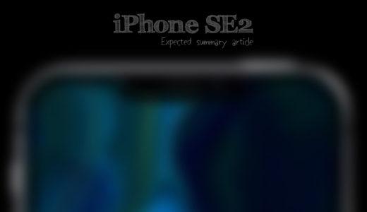 iPhoneSE2【予想】・【噂】・【リーク情報のまとめ】