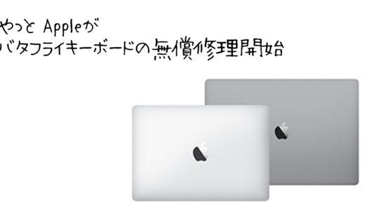 MacBook Pro・MacBook のキーボード不具合問題。Appleが無償交換を開始