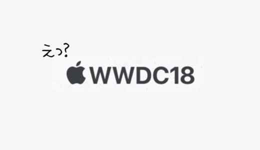 WWDC 2018 えっ?ハードなし?じゃぁ発表されるものは