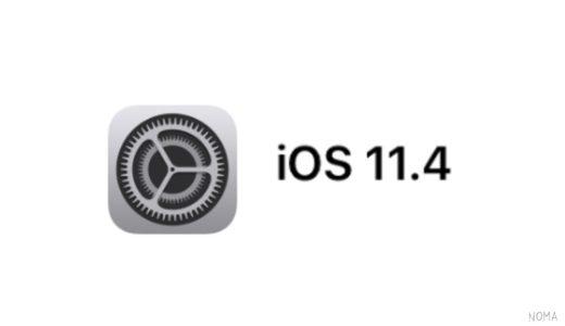 iOS 11.4 がリリース!!