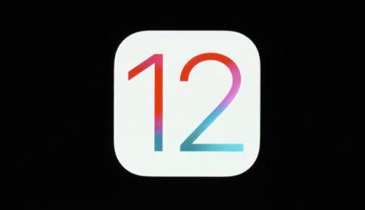 iOS 12 で変わること まとめ。変更点や新機能など