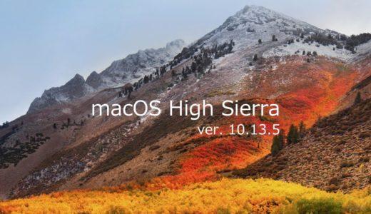 macOS 10.13.5 がリリース!!