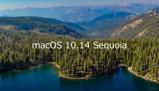 macOS 10.14 の名称。今回はどんな名前になるのでしょう。
