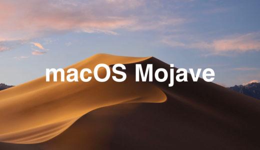 macOS 10.14 「Mojave」 で変わること まとめ。変更点や新機能など