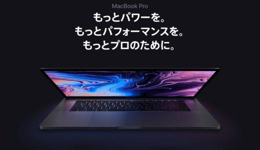 MacBook Pro 2018 発売!! どう進化した?