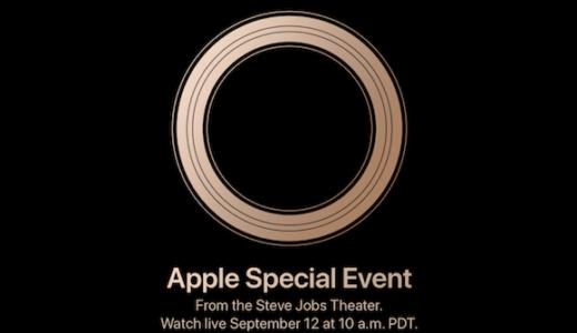 新型iPhone「iPhoneXs」等、Apple 2018年 秋のスペシャルイベントは9月12日 ( 日本時間 9月13日 2時 )