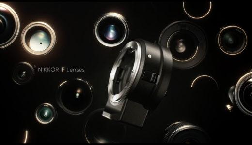 Nikon Fマウント アダプター「 FTZ 」。フルサイズミラーレスFマウントアダプターに関して