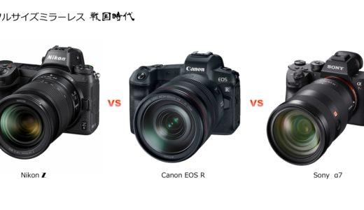 Canon EOS R。キャノンも噂通りフルサイズミラーレス発表、Nikon Z 7、Z 6 と比較。