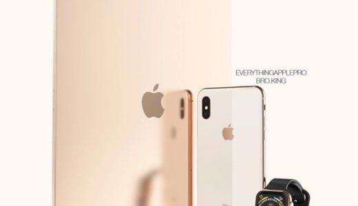 iPhoneXs 等 2018年Appleの新製品イベント 2日前 直前情報