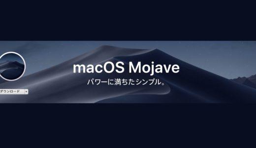 macOS Mojave ( 10.14 ) 正式版リリース