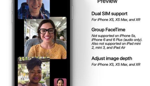 iOS 12.1 は、今夜のイベントと同時にリリース決定