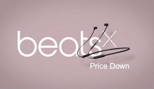 BeatsX が値下げ