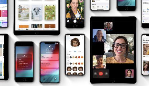 アップルの10月30日のイベントと同時に、iOS 12.1 等がリリースされる