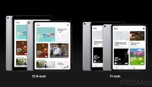 新型iPad Pro は、10月30日発表、11月2日発売予定。新型MacBook はイベント直後から販売開始