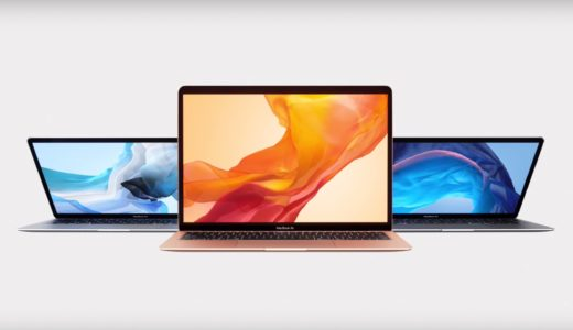 ついにMacBook Air が刷新!! Apple 秋のイベントで発表さたもの