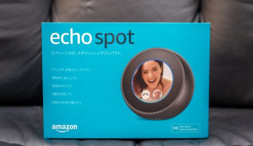 Amazon Echo Spot 購入レビュー