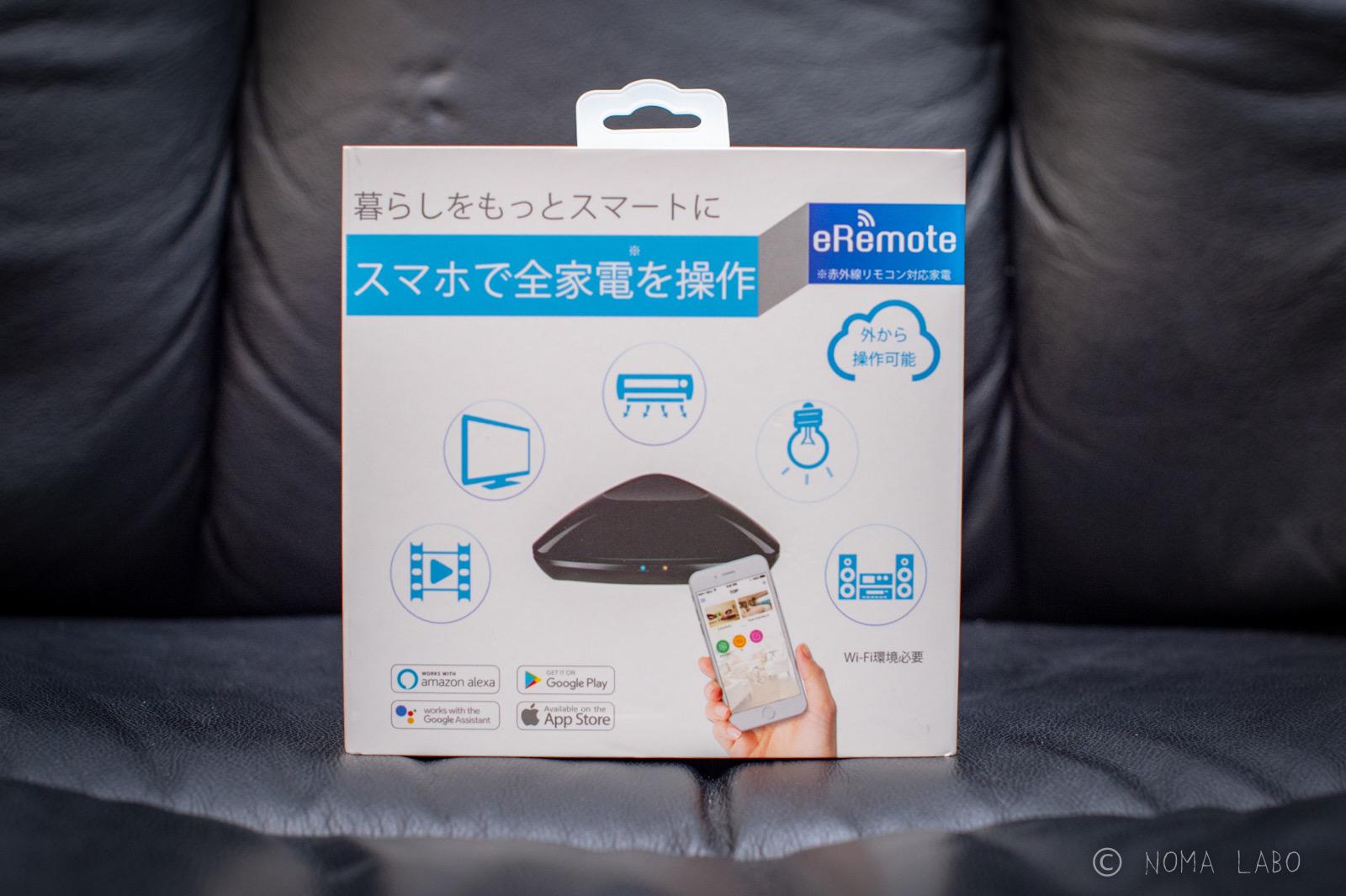 スマートホーム化。LinkJapanの eRmote購入