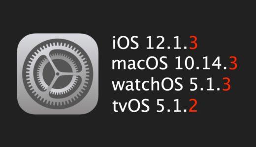 iOS 12.1.3、macOS 10.14.3などが正式リリース