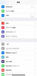 iOS 12.2 スクリーンタイム