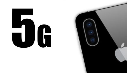 iPhone11。2019年モデルのiPhoneは5Gへ対応