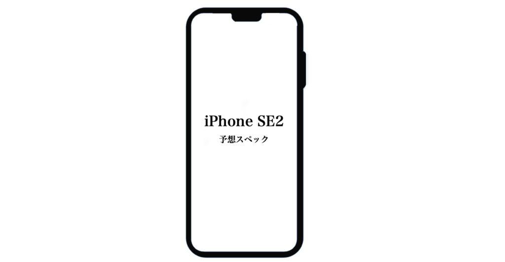 iPhoneSE2 予想 スペック