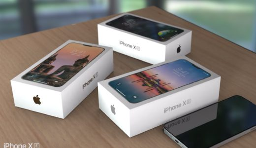 iPhoneSE2 2019年秋発売。名称は「 iPhoneXE 」