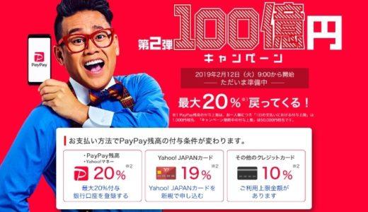 PayPay 第2弾 !!100億円キャンペーン再び