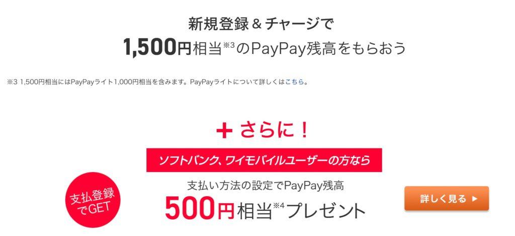 PayPay 第2弾