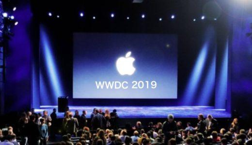 WWDC 2019 は6月3日から開催!!