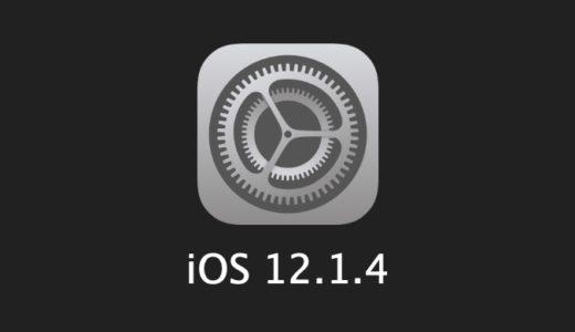 iOS 12.1.4 正式リリース