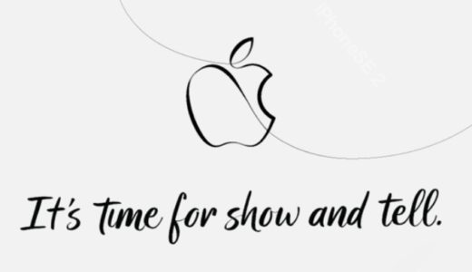 iPad mini5や第7世代iPad、AirPowerに第2世代AirPodsは3月22日発表!?