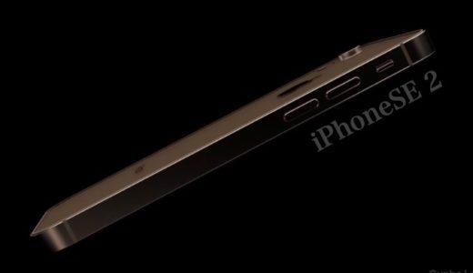iPhone SE2 。3月の発売はなさそう… 期待は6月へ