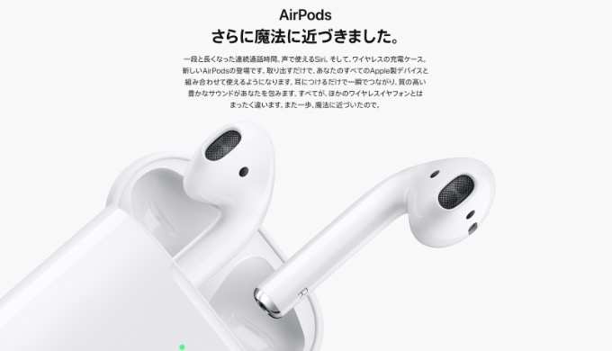 第2世代 AirPods